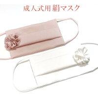 成人式 マスク 絹 マスク シルクマスク 式典 正式 礼装 マスク 洗えるマスク 日本製 ますく 洗える マスク おしゃれ マスク 洗濯できる マスク おしゃれマスク 日本 国産 着物 成人式に 日本の絹 着物用 きもの用