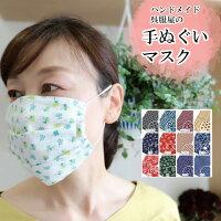 マスク 手ぬぐい 布マスク マスク 在庫あり 洗えるマスク 日本製 手ぬぐい 男女兼用 ハンドメイド 日本製 ますく 洗える マスク おしゃれ 和柄マスク 和柄 マスク 洗濯できる 繰り返し使える 食事用マスクハロウィン マスク