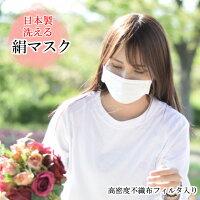 マスク 絹 マスク シルクマスク マスク 在庫あり 洗えるマスク 日本製 男女兼用 ますく 洗える マスク おしゃれ マスク 洗濯できる 繰り返し使える マスク おしゃれマスク 日本 国産 着物 成人式に