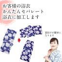 セパレート 仕立て加工 当店にお客様の浴衣をお送りください 二部式 セパレートに浴衣 加工します 簡単 着付け 浴衣 セパレート 二部式 ゆかた スカート リゾート kimono5298 kimono yukata 海外 お土産 プレゼント 簡単浴衣 加工