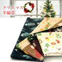 クリスマス柄 半幅帯 仕立て上がり品 細帯 クリスマス 帯 メリークリスマス サ