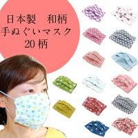 マスク 手ぬぐい 布マスク マスク 在庫あり 日本製 ハンドメイド 男女兼用 大人用 ますく 洗える マスク おしゃれ 和柄マスク 和柄 マスク 洗濯できる 繰り返し 着物用 きもの屋 浴衣用 マスク 食事用マスク ハロウィン マスク