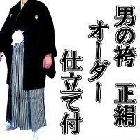 夏物絽の男正絹袴絹100パーセント日本製オーダー仕立込み馬乗り仕立て込み男性用はかま福寿織ブランド袴