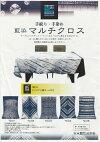 藍染マルチクロス風呂敷大判手絞り手染め綿100パーセント150×225とっても役に立つ数限定セール
