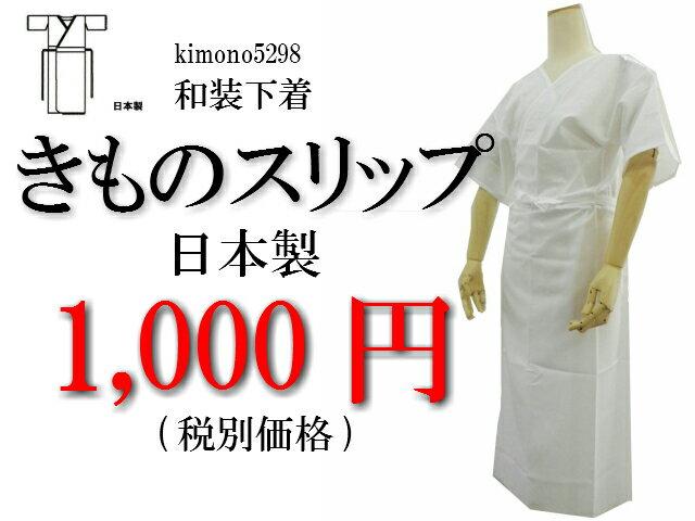 和装下着 着物スリップ 日本製