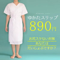 透け防止浴衣スリップ