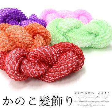 正絹 絞り かのこ髪飾り(大) 赤 朱 ピンク 黄緑 紫 5色 七五三 成人式 髪飾り 小物 ひとめ かのこ テガラ 手絡 ちんころ 日本髪 メール便可 あす楽