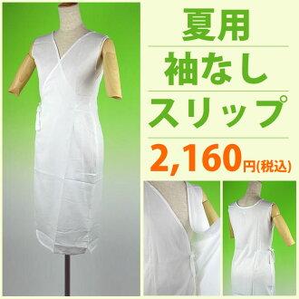 Yukata slip ( sleeveless ) fs2gm