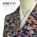 刺繍 半衿 麻 絹 松葉 刺繍 半襟 緑 オフホワイト 白…