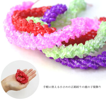 七五三 正絹 絞り かのこ髪飾り(小) 全4カラー 赤 ピンク 黄緑 紫 メール便可 あす楽