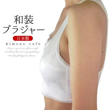日本製 着物 和装 ブラジャー 大きな胸 平ら スッキリ補整 白 Sサイズ Mサイズ Lサイズ 着物ブラジャー 礼装 洒落