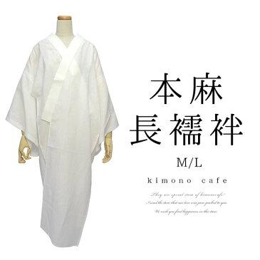 本麻の長襦袢 夏はやっぱり麻の着付け小物が一番 白 M L メール便不可 あす楽