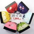 袴巾着3,980円均一!選べます! 袴バッグ 卒業式に!二尺袖巾着 赤 紫 ピンク 白