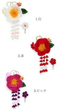 髪飾り 椿 2点セット 日本製 成人式 卒業式 振袖 袴 レディース 婦人 女性 椿 花 白 赤 ピンク