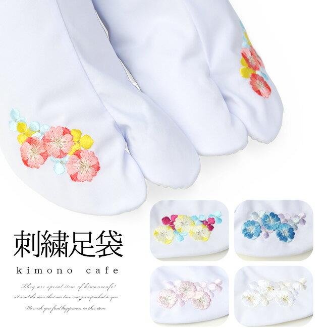 レンタル レンタル専用購入品 足袋 刺繍 振袖 着物 白 こはぜ