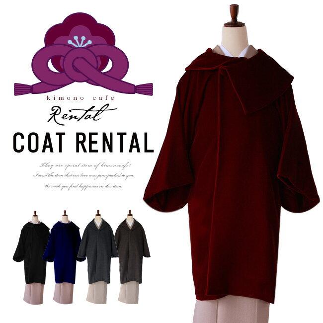 レンタル 着物用コート 和装 ベルベット ウール ロング コートだけ洒落 礼装 アゲハラ