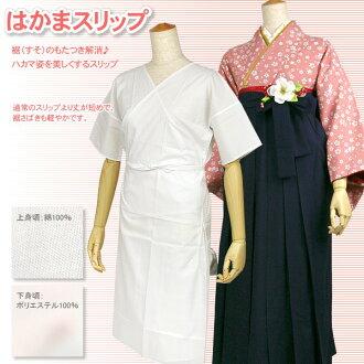 Peace of mind-length short ♪ hakama for slip Quinceanera graduation ceremony kimono dressing archery Miko Kendo hakama kimono fs2gm
