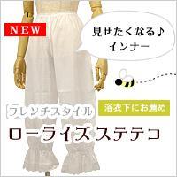 French style ♪ new low-rise women steteco kimono kimono underwear pants 裾よけ easy to L-out of stock fs2gm