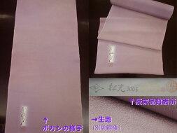 斉藤三才「色無地きもの」ぼかし【濃い紫】
