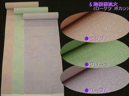 特価ご奉仕品「色無地きもの」臈纈【ピンク・緑・紫】