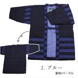 ブルー/紺藍色裏地パープル