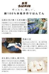 民芸久留米織りの綿100%
