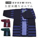 【はんてん】久留米織り 半纏 袢纏 半天 綿入れ 男女兼用 レディース...