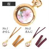 桜・打ち出の小槌懐中時計和柄