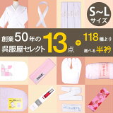【着付け小物13点セット+選べる半衿】和装小物成人式結婚式振袖小紋留袖刺繍半衿