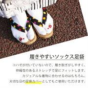 伸縮性抜群♪10柄から選べる!足袋&足袋カバー