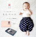 出産祝い 男の子 服 女の子 日本製 ギフト こども もんぺ ベビー 赤ちゃん ズボン パンツ ぶるま もんぺ...