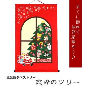 【タペストリー】【即日発送】クリスマスツリー サンタクロース 窓枠 壁装飾 インテリア 雑貨 壁飾り 季節柄 和モダン おしゃれ雑貨 小物 プレゼント お土産 日本文化 和風 壁掛け 四季