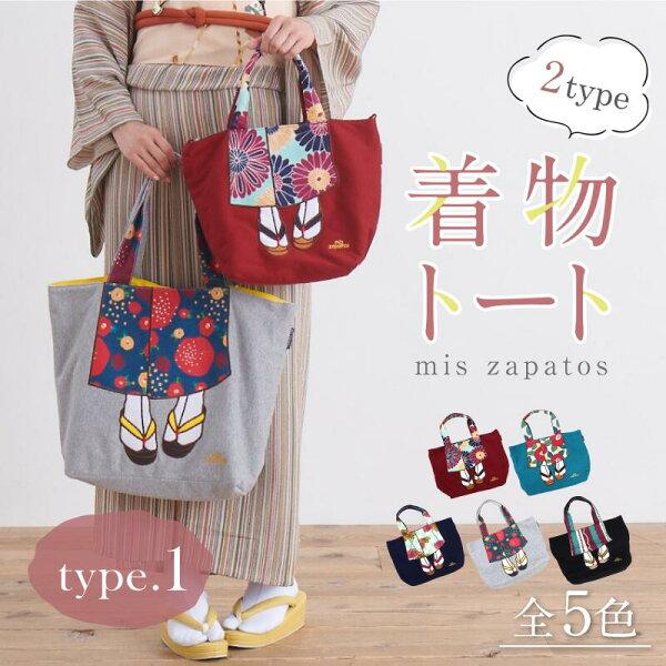 《母の日プレゼント》 miszapatos着物トートtype.1 和服柄2サイズ大小トートバックショルダーバック2wayA4お稽