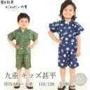 ミキハウス正規販売店/ミキハウス ダブルビー mikihouse とんぼ&金魚柄甚平スーツ(120cm・130cm)