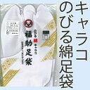のびる綿キャラコ 3255S 福助足袋 のびる足袋 国産 のびる福助足袋 ストレッチ足袋 fsk-3185 5枚こはぜ