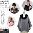 和洋どちらもOK〕hiromichi nakano ファー付ケープ 8027和服にも洋服にも使えるお洒落ケープ和装コート 着物コート 10P18Jun16