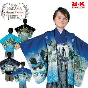 七五三 R.KIKUCHIブランド 5才 男児 羽織袴 トータルセット (2柄2色) 販売 購入 着物 RYOKO RK 5歳 男の子 誕生日 お祝い着 bn 7532011