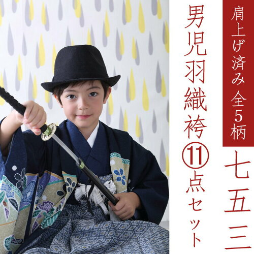 七五三 男の子 七五三羽織袴10点男児トータルセット kids5-101 20...