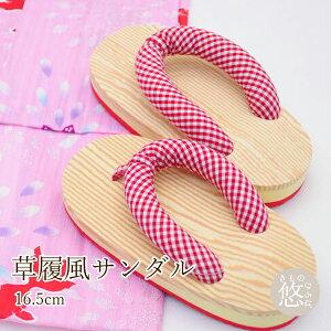 子ども 女の子 キッズ 痛くない 草履風ウレタンサンダル 16.5cm ピンク クッション素材 子供 こども 草履 下駄 メール3 kuz030 z