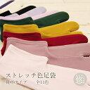 色足袋 普段使い?お洒落使いまで楽しく履ける色足袋♪【-*-メール便OK -*-】カラバリ11color【国産】ストレッチ色足袋