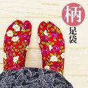 【メール便対応】4枚こはぜ付 柄足袋 gtb-06色足袋 柄足袋 綿100%