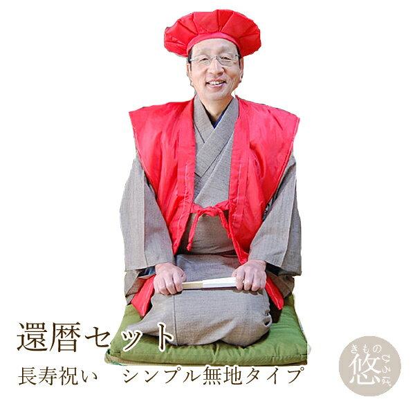 [スーパーセール価格]【レンタル】 還暦 貸衣装 還暦 きもの 往復送料無料 長寿 お祝い着 シンプル無地タイプ re-kanreki-0004
