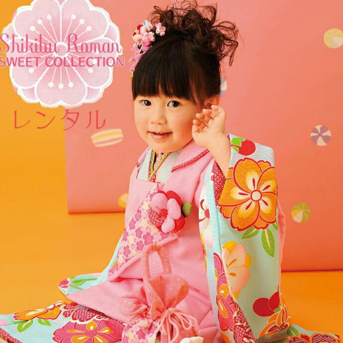 【レンタル】 七五三 ブランド 式部浪漫 753 3歳 女の子 女子 着物セット 3才被布セット 水色 ピンク 桜 さくら きもの 往復送料無料 3kodomo-0130