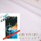 日本製 絽 夏用 正絹 ニューシュピア 白半えり 絹100% ホワイト 半衿 半襟 半えり 半衿 半襟 はんえり 半えり はん襟 はん衿 半エリ メール便可 wco han-ro-8156 z