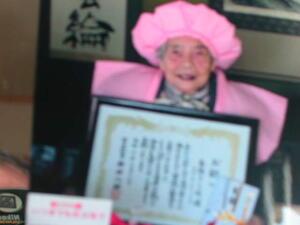 百寿100歳桃色レンタ-4