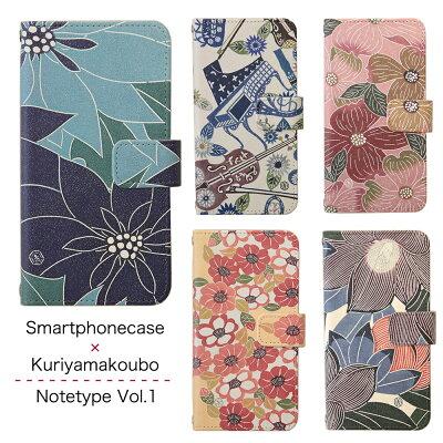 【栗山紅型】和花柄スマートフォンケース手帳型
