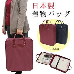 日本製着物バッグ持ち運びかばん和装キャリーケース衣装ケース大きい手提げ防水加工大容量高品質格安