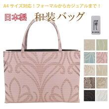 和装トートバッグ手提げシンプル上品日本製尾州織りサブバッグ
