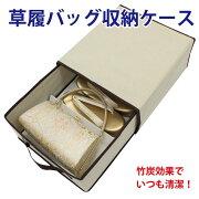草履バッグ収納ケース保管ケース箱竹炭効果抗菌消臭調湿機能付き