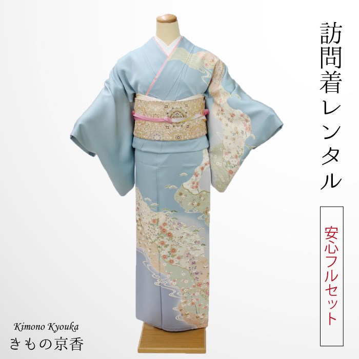 【レンタル】 訪問着 着物 フルセット 正絹 一式 格安 水色 豪華 古典 30代 40代 50代 母 ママ